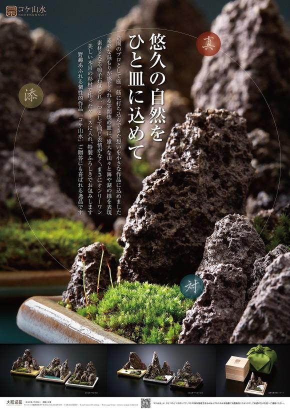 コケ山水 ポスター